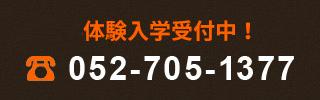 無料体験入学受付中!052-705-1377