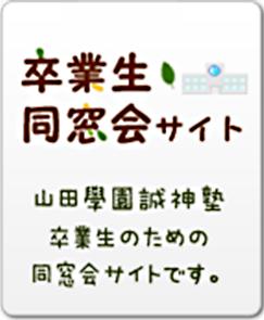 山田学園誠神塾の卒業生のための同窓会サイトです